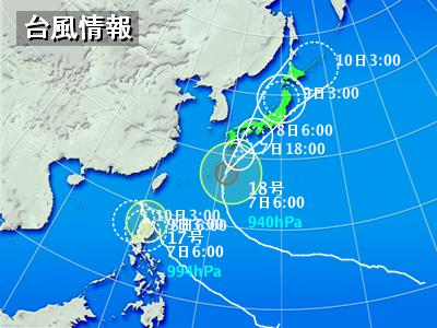 台風18号の予想コース | 熱海温...